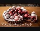 アメリカンチェリータルト【お菓子作り】ASMR