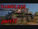 【WoT】戦車のために砲は鳴るpart11【NAMELESS】