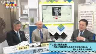虎ノ門ニュース8時入り!6月4日火曜特集