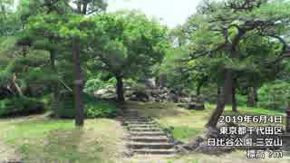 【RTA】日比谷公園・三笠山【制作工程紹介】