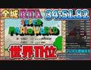 スーパーマリオワールド全城RTA 34分51秒82 世界11位【生放送...