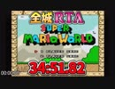 【RTA】スーパーマリオワールド全城RTA 34分51秒82 世界11位...