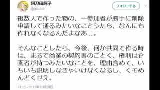 蠍媛の出演作私物化問題を語る阿刀田阿子