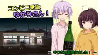 コンビニ受取ゆかりさん!「辛口のお酒届きました!」