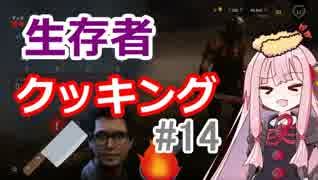 【DbD】茜ちゃんの生存者クッキング♯14【VOICEROID実況】