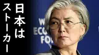 韓国が国家主導で日本を誹謗中傷し、日本をストーカーと断定し世界一の被害者という立場に全力でホルホルw