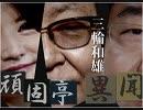 【頑固亭異聞】没後20年~甦る江藤淳[桜R1/6/11]