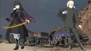 【WoT】Jg.Pz.E100斬記 その2