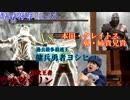 【ダークソウルリマスタード】第2回 最速王決定戦 #5【ついに最速王決定!】