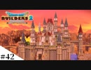 【ドラクエビルダーズ2】ゆっくり島を開拓するよ part42【PS4...