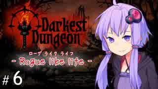 【Darkest_Dungeon】ローグライクライフ!【 VOICEROID実況 】 ep06