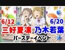 【ゆゆゆい】三好夏凛・乃木若葉バースデーイベント 幸せあ...