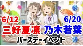 【ゆゆゆい】三好夏凛・乃木若葉バースデ