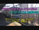 ニコニコ鉄道 関東Network Fox Hunting 2019春 Part4 ~イキリト、参戦。~