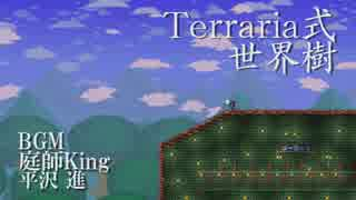 逆 襲(Revengeance).terraria1