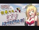 【Minecraft】弦巻マキとFTB Sky Adventures~まきそら2ndS第41話~【VOICEROID実況】