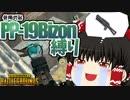 """【PUBG】使用武器""""1種類""""縛りプレイ【ゆっくり実況】#13"""