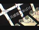 【ニコニコ動画】『共感覚おばけ』 歌ってみました 【雪見】を解析してみた