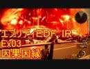 【EDF:IR】ハードでエブリディアイアンレイン!DLC 03 因果因縁【実況】