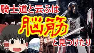 【MORDHAU】脳筋騎士道の筋肉戦記【ゆっくり】