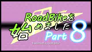 【RoadBike】ロードバイクを始めました_Part08
