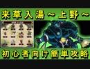 【ゆっくり解説】天下統一第47話「来草入湯 ~上野~」難しい☆5以下城娘+大坂城【御城プロジェクト:RE】