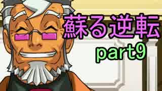 【初見実況】蘇ってやんよ^^part9【逆転
