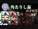 【TW:WH2】葵と角ありし鼠の子たち #8【VOICEROID実況】