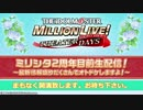 【ミリシタ生放送】「アイドルマスター ミリオンライブ! シアターデイズ」 ミリシタ2周年目前生配信!~最新情報盛りだく