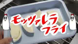 【NWTRご飯】モッツアレラフライ【NWTR声】
