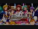 パワプロ2019応援歌 ミリシタソロシリーズ Part.6