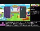 PC版ぷよぷよテトリス_アドベンチャーAny%RTA_1:13:38_PART3/4