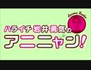 ハライチ岩井勇気のアニニャン!2019年6月11日放送分