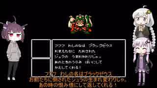 【ゆかりとあかり】ビックリマンワールド 激闘聖戦士 Part9【きりたんぽっぽ】