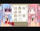 琴葉姉妹の怪談朗読5