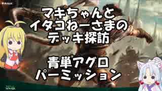 [MTGA]マキちゃんとイタコねーさまのデッキ探訪 青単アグロパーミッション