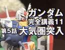 岡田斗司夫のマンガ・アニメ夜話「機動戦士ガンダム完全講義〜第11回」