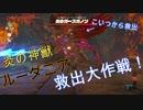 【ゼルダの伝説】炎の神獣ルーダニアの救出大作戦!!ブレスオブワイルド#11