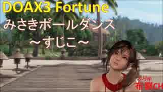 【DOAX3】みさきポールダンス(すじこ)