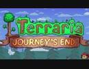 [ゆっくり実況] Terraria: Journey's End [アップデート考察動画]