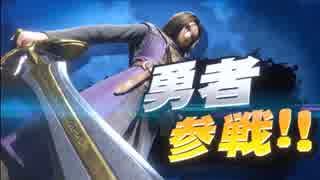 【スマブラSP】ドラクエ歴代勇者参戦!【日本語版】