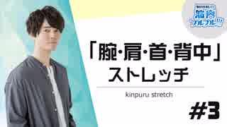 【#3】「腕・肩・首・背中」ストレッチ動画【駒田航の筋肉プルプル!!!】