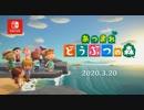 【E3 2019】Switch版 新作『あつまれ どうぶつの森 for Nintendo Switch』【Nintendo Direct   E3 2019 ニンテンドーダイレクト E3 2019】