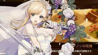 【城プロRE】華燭の典と偽りの花嫁 -絶壱-