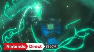 【ゼルダ最新作】ゼルダの伝説ブレスオブザワイルド 続編 初公開映像【E3 2019】
