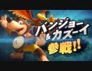 【E3 2019】1080p版  スマブラSP 新DLC「バンジョー&カズーイ」 参戦!!【大乱闘スマッシュブラザーズ SPECIAL  Nintendo Direct   E3 2019 】