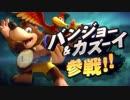 【スマブラSP】 バンジョー&カズーイ参戦!【1080p】