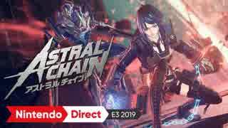【E3 2019】追加映像入 『ASTRAL CHAIN(アストラルチェイン)』第二弾PV【Nintendo Direct | E3 2019 ニンテンドーダイレクト E3 2019】