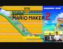 【E3 2019】新作『 スーパーマリオメーカー2』 E3  2019 実機プレイ公開! Nintendo Direct | E3 2019 ニンテンドーダイレクト E3 2019】