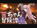 【Kingdom Come: Deliverance】茜ちゃん冒険譚⑲【VOICEROID実況】